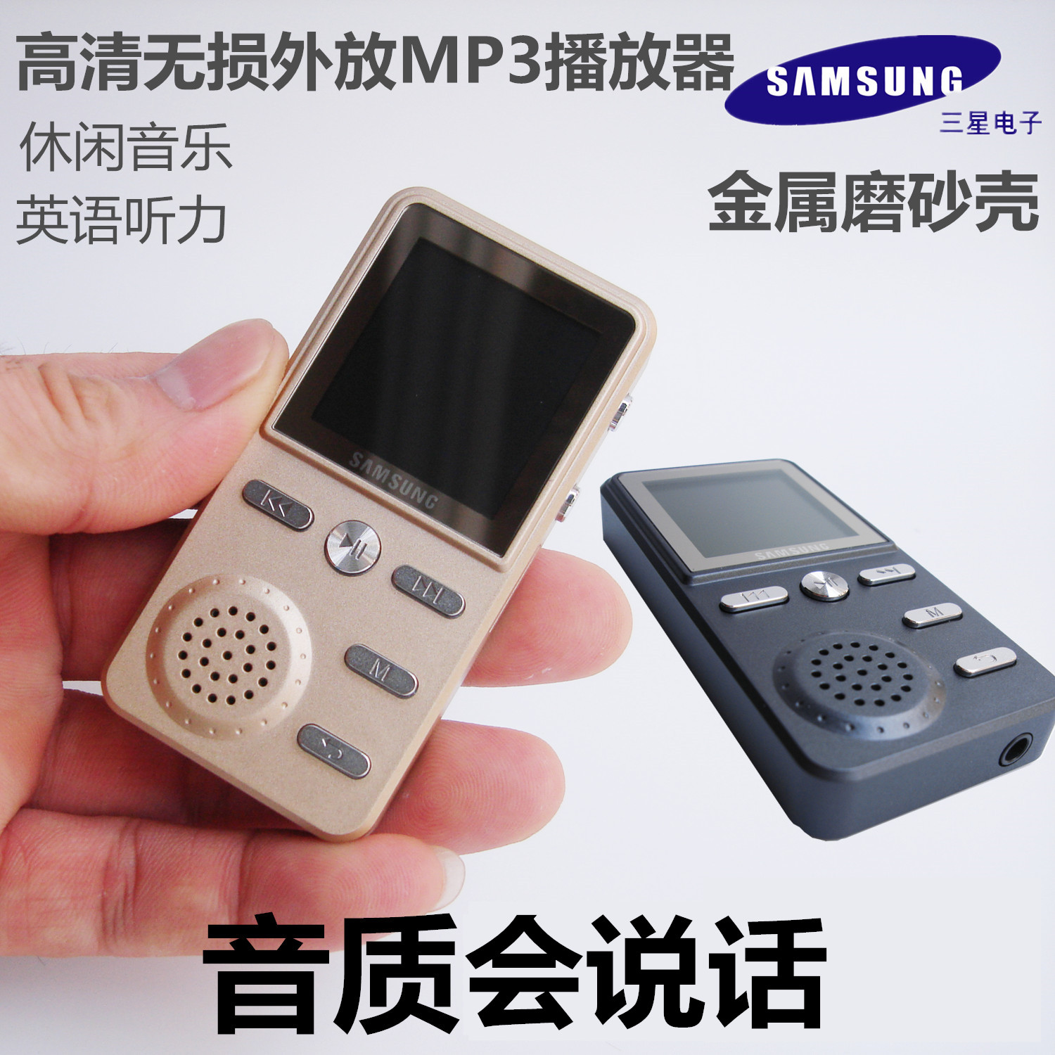 Samsung MP3 Playback Player HIFI lossless music metal shell card