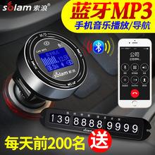 索浪车载MP3播放器汽车蓝牙接收器免提点烟器U盘FM音乐车载充电器
