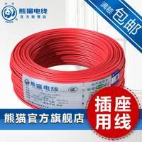 熊猫电线 国标 官方 BV2.5平方 单芯硬线 插座线 铜芯线足米
