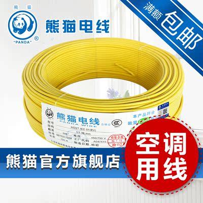 厂家直销 熊猫电线电缆 BV4平方铜芯线单芯铜线线缆 家用电线空调