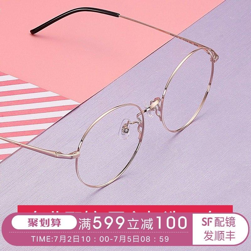 PARIM派丽蒙81405防蓝光眼镜