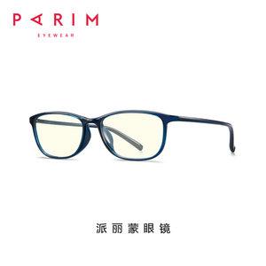 派丽蒙防辐射蓝光眼镜女手机电脑游戏护目镜男平光镜眼镜框82204