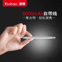 羽博自带线便携迷你充电宝5000毫安超轻薄聚合物通用移动电源小巧