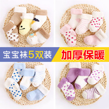 Baby socks thicker in autumn and winter to keep warm newborn girls socks pure cotton 0-1-3 years old for 6-12 months