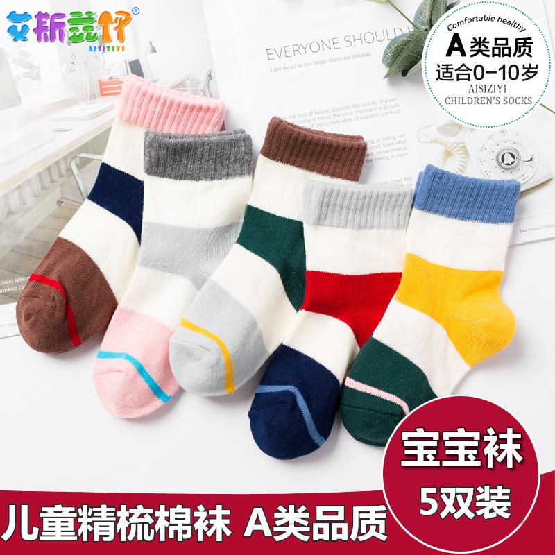 儿童袜子纯棉春秋薄款宝宝袜子男童女童婴儿1-3-5-7岁春夏季船袜