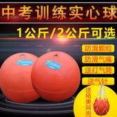 实心球铅球2公斤中考专用学生男女标准训练器材1kg充气实心球2kg