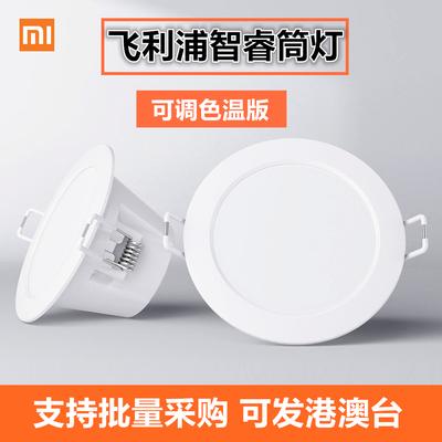 小米智能筒灯飞利浦智睿筒灯可调色温版天花板wifi远程控制嵌入式有实体店吗