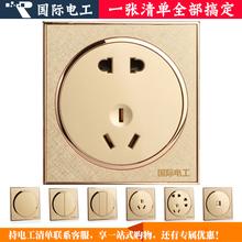 圆形一开5五孔USB 国际电工86型香槟金色墙壁开关插座面板家用暗装
