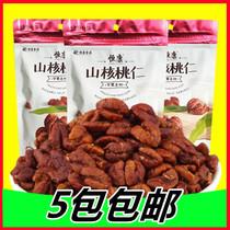 【三只松鼠_碧根果210gx2】休闲零食坚果特产山核桃炒货长寿果