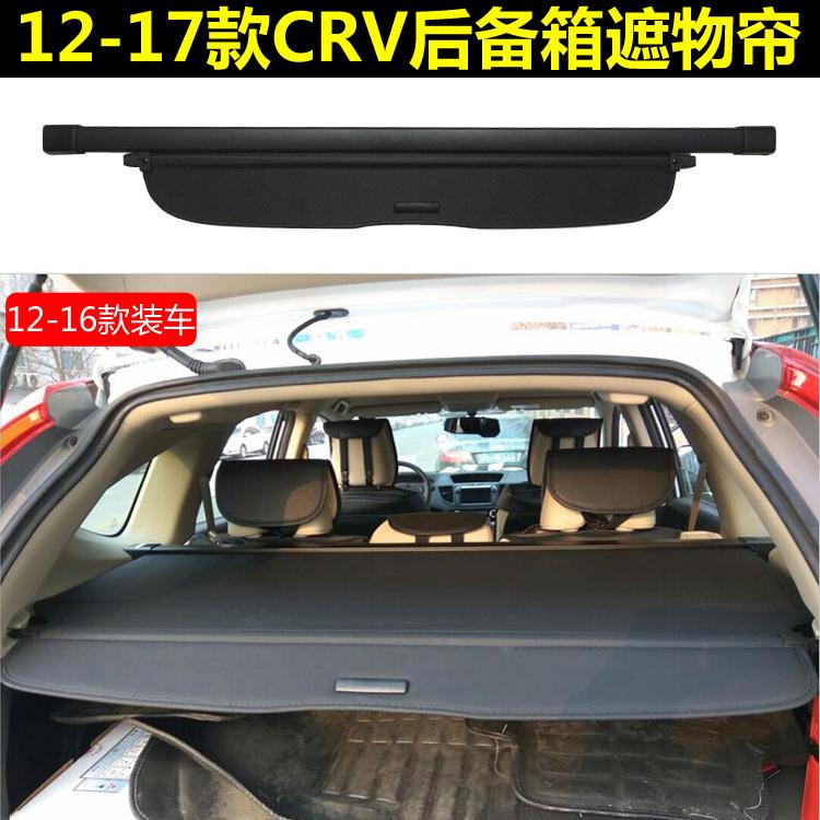 12-17款CRV后备箱遮物帘16款CRV后风挡后车窗遮阳帘尾箱搁物板
