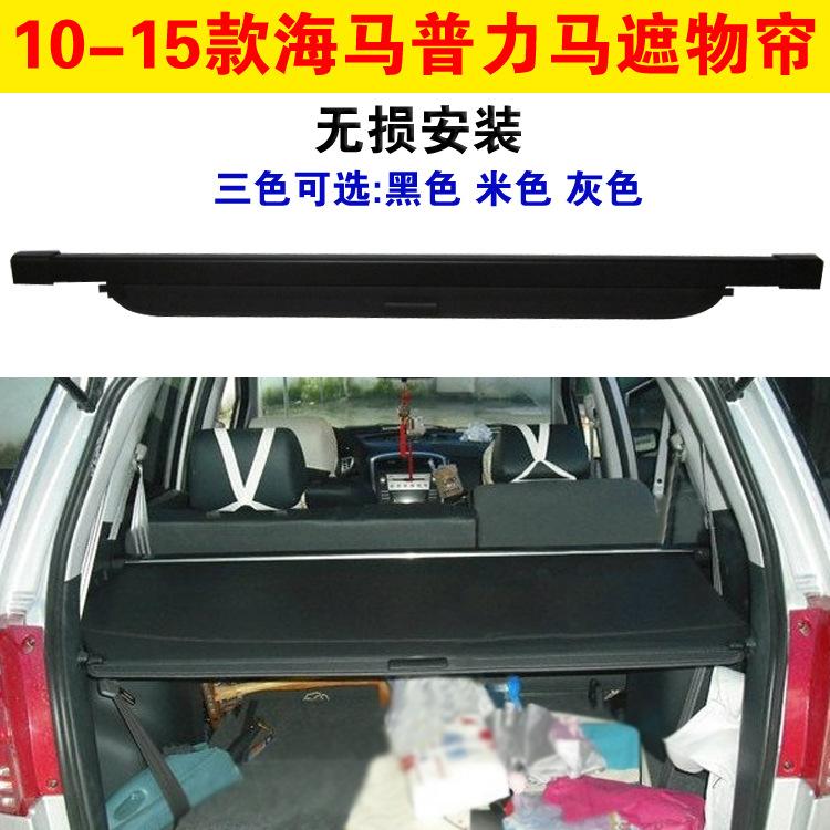 10-15款海马普力马后备箱遮物帘后风挡后车窗遮阳帘尾箱搁物板
