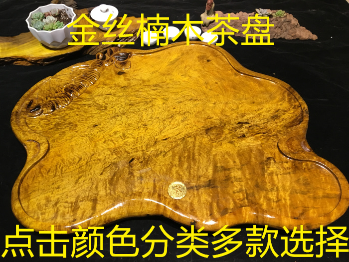 楠木茶盘 水波纹