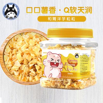 宠尚天 仓鼠零食洋芋兔子龙猫荷兰猪金丝熊粮食饲料食物主粮用品
