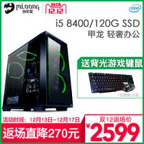 联想开天启天双核四核二手台式电脑主机E8400/2G/160G/DVD