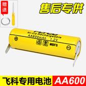 飞科剃须刀电池1.2V超人fs355FS373fs372flyco可充电电池原装通用