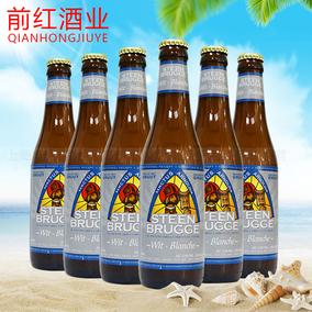6瓶比利时进口布鲁日白修道院啤酒steen brugge白啤酒330ml*6