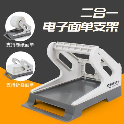 佳博2合1电子面单打印机热敏快递单通用外置面单盒大卷标签支架打折促销