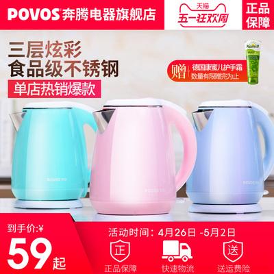Povos/奔腾 PK1508/S1558电水壶304食品级不锈钢1.5L电热水壶新品哪款好