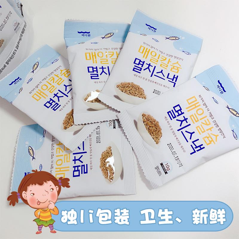 韩国 婴幼儿小银鱼低盐有机无添加营养加钙宝宝辅食独立包装 8月+