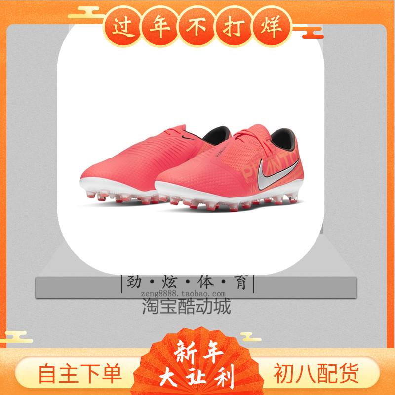 耐克运动鞋PRO AG-PRO中性运动鞋缓震舒适轻盈足球鞋AO0574-810
