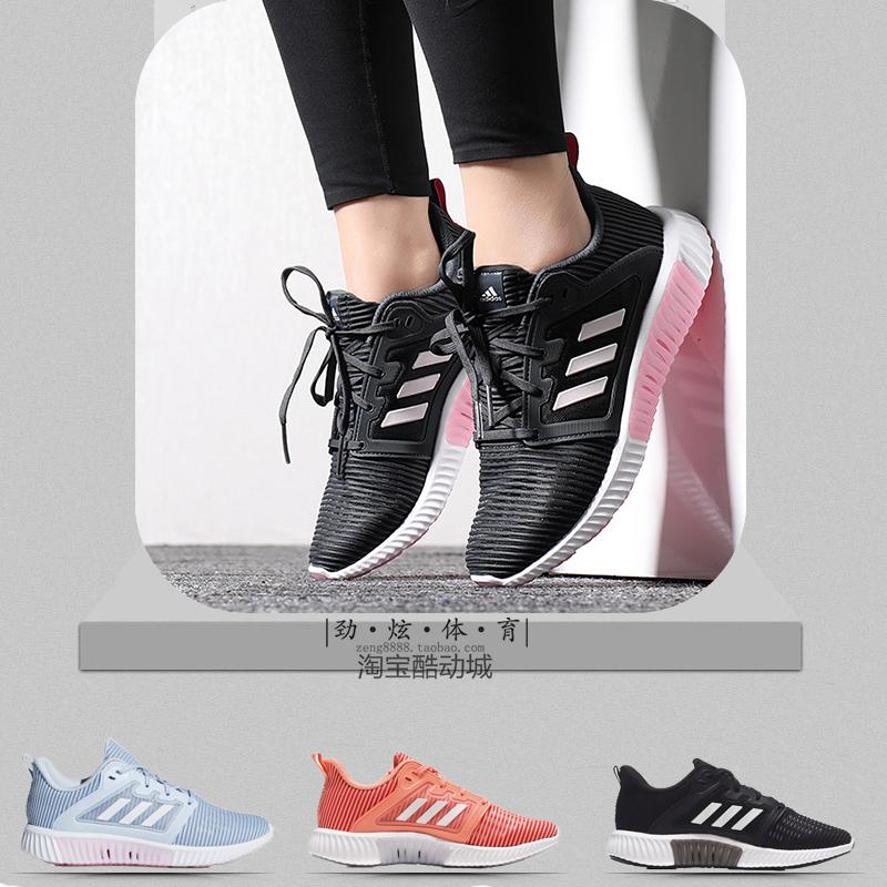 阿迪达斯女鞋冬季清风系列镂空透气轻便耐磨运动休闲跑步鞋CG3920