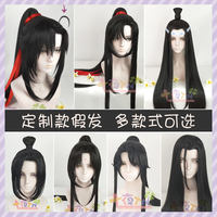 Beauty tip costume man Magic Taoist ancestors sword net 30% male Wang Hao flawless COS wig custom