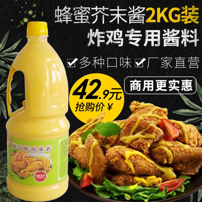 韩国炸鸡酱 溪溪岛蜂蜜芥末炸鸡酱 黄甜酱 餐饮专用酱2KG包邮