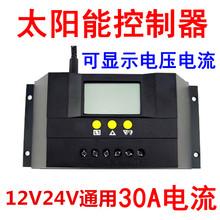 智能LCD数显太阳能控制器30A12V24V太阳能电池板充蓄电池带电流显