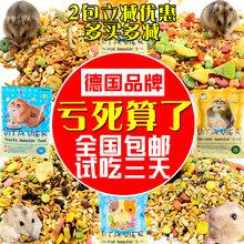 仓鼠粮食用品食物主粮均衡营养小松鼠大包装面包虫干套餐齐全海鲜