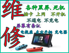 NS NX 维修  修理  xbox360 PS4 PS3 PS2 PSV PSP NEW 3DS 3DSLL