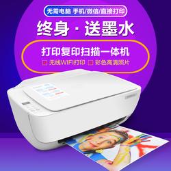 惠普3630喷墨彩色照片打印机一体机家用学生小型复印扫描手机无线