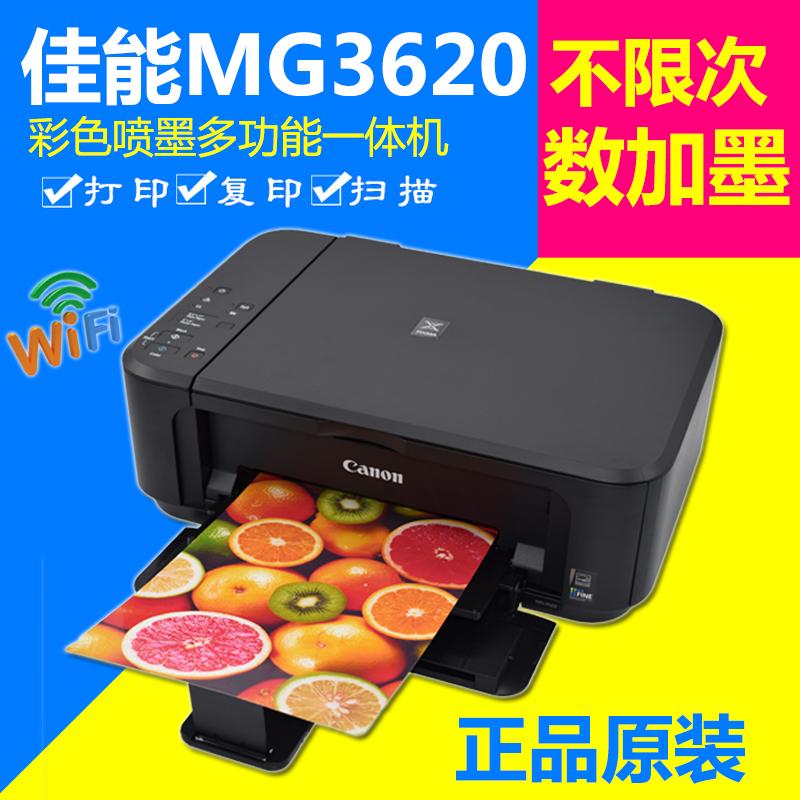 佳能MG3620彩色喷墨打印一体机连供家用复印照片手机WIFI无线3680