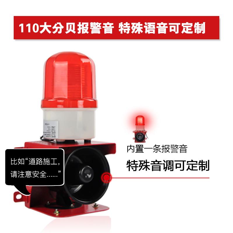 杭亚YS-BJ02语音声光报警器工业厂房行车报警器喇叭12V24V220V
