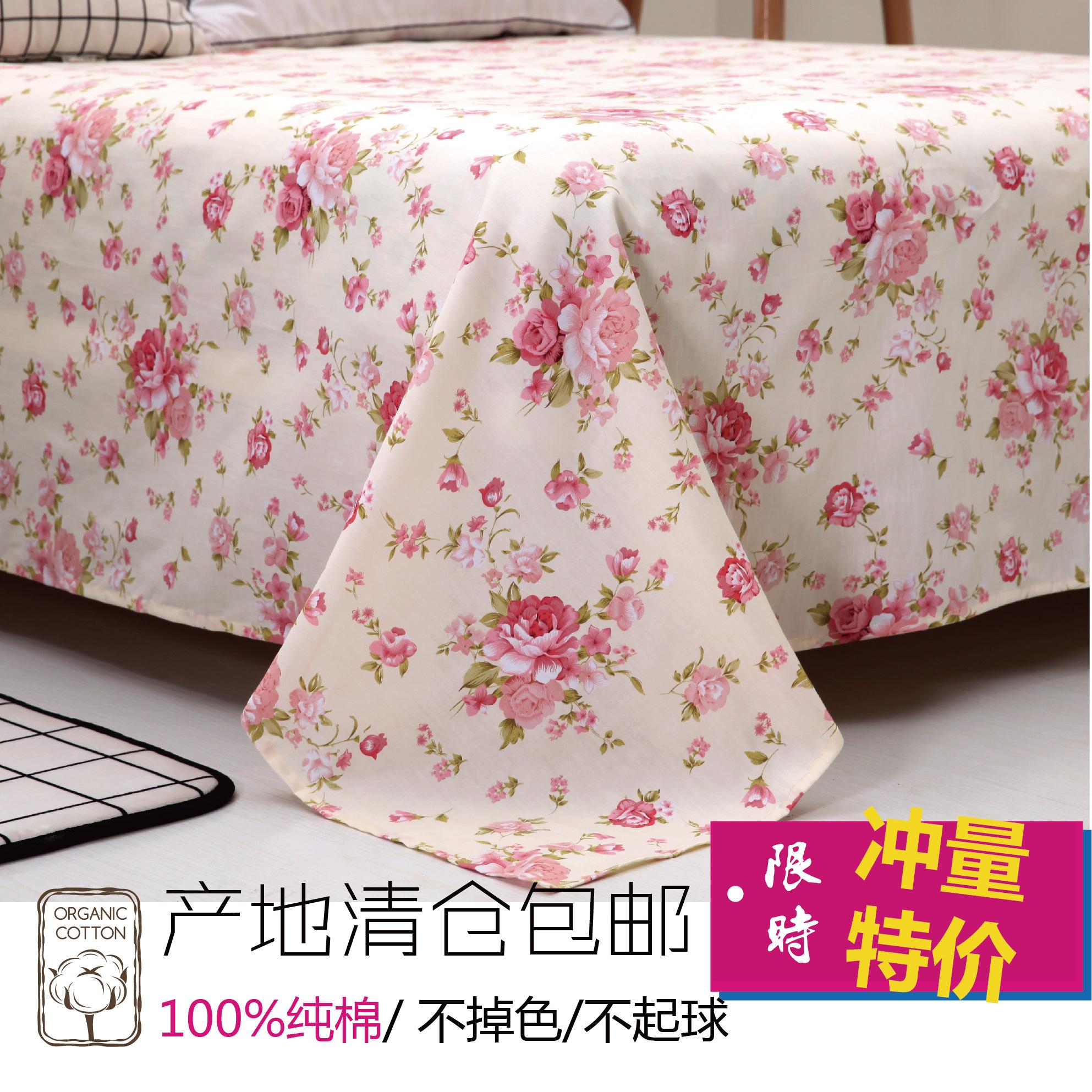 宜家床單純棉