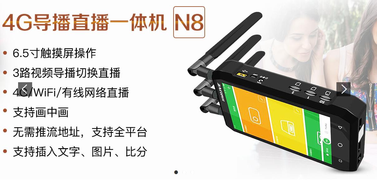 禾苗 N8 直播机导播微赞淘宝户外婚庆高清HDMI视频推流机4G编码器
