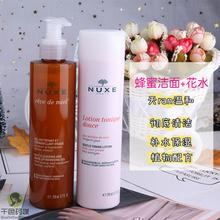 包邮Nuxe/欧树蜂蜜洁面凝胶喱200ml+欧树玫瑰花瓣柔肤水200ml