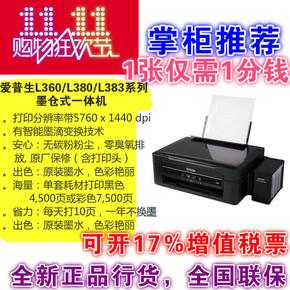 愛普生EPSON L405 L380 L383墨倉式連供式彩色A4噴墨打印機一體機