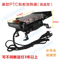220V Volt Dryer heating body ptc Air except wet heating constant temperature warm wind module chassis cabinet dedicated