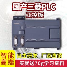 国产三菱PLC工控板 FX1N 2N 32MR MT 25MR 在线下载 可编程控制器