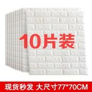 墙纸3d立体砖纹墙贴自粘壁纸温馨卧室客厅防水纯色背景墙装饰贴纸