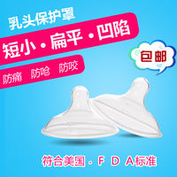 Breast milk nipple cover tractor anti-biting nipple retraction auxiliary nipple paste feeding milk nipple fake nipple protection cover