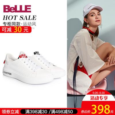 百丽2018新款专柜同款小白鞋运动风牛皮女休闲单鞋S1Q1DAM8