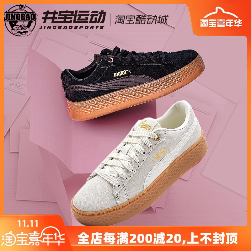 Puma Smash Platform蕾哈娜厚底松糕女子休闲板鞋366928-01-04-05