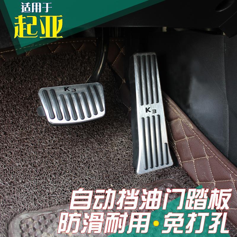 適用于起亞K2K3油門踏板改裝油門剎車踏板腳踏板免打孔防滑踏板
