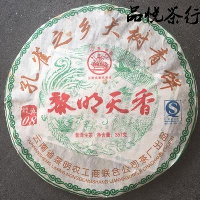 【八角亭】2008年黎明天香经典08孔雀之乡大树青饼普洱生茶357g