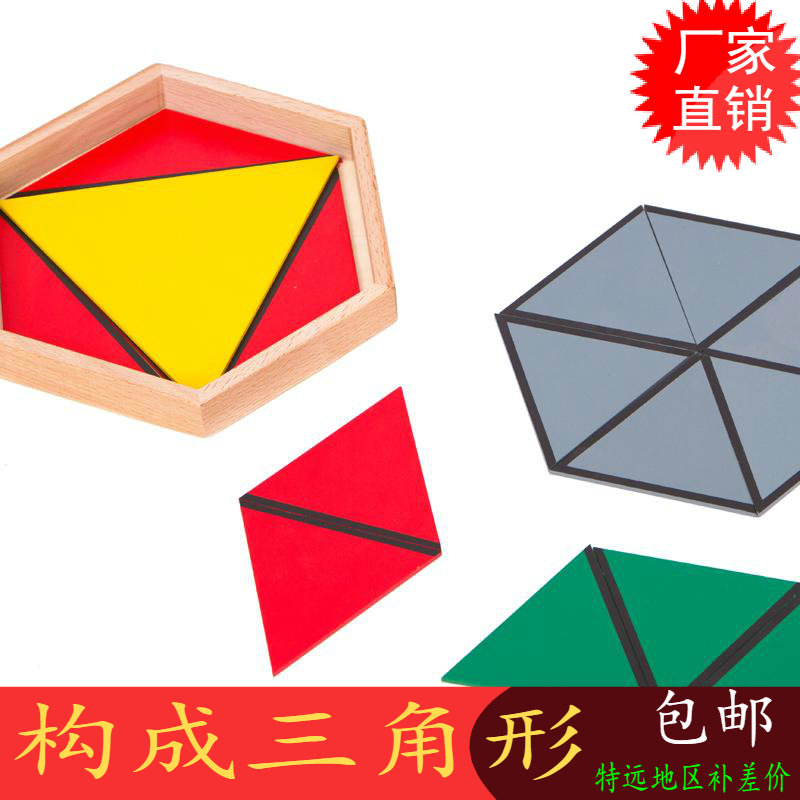 Montessori Limon's early childhood teaching aids constitute triangular baby child sense recognition