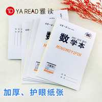 10 32k small kindergarten pupils mathematics Honda wordbook wordbook homework double-sided pinyin