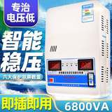 Regulator 220v Regulator Home Air Conditioning Computer Regulated Power 220V High Power 6,8KW Regulator