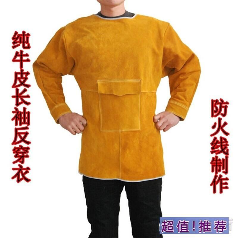 牛皮电焊防护衣焊工焊接氩弧焊工作服反穿衣隔热防烫保护衣 桔色