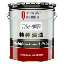 千居美环氧云铁中间漆环氧树脂漆工业漆重防腐漆检测报告灰色油漆图片